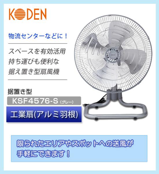 アルミ羽根扇風機