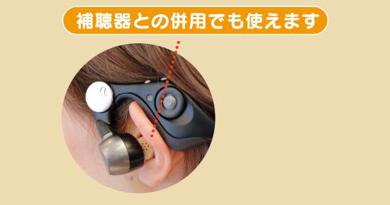 補聴器との併用OK