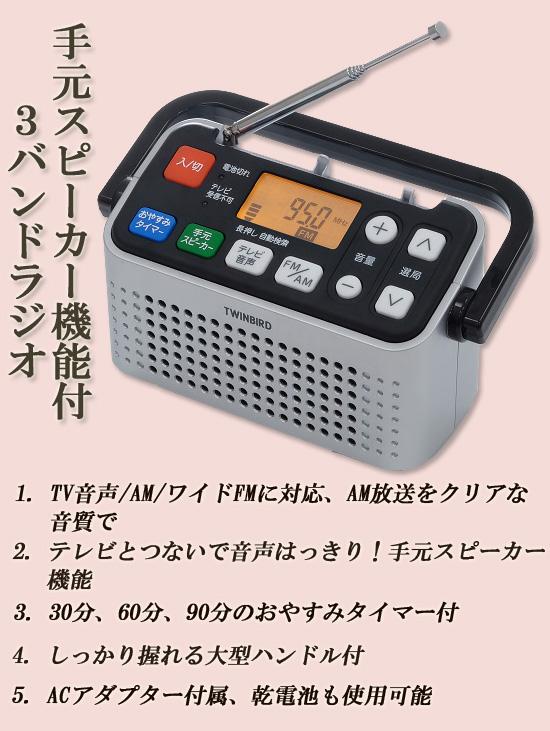 手元スピーカー付きラジオ