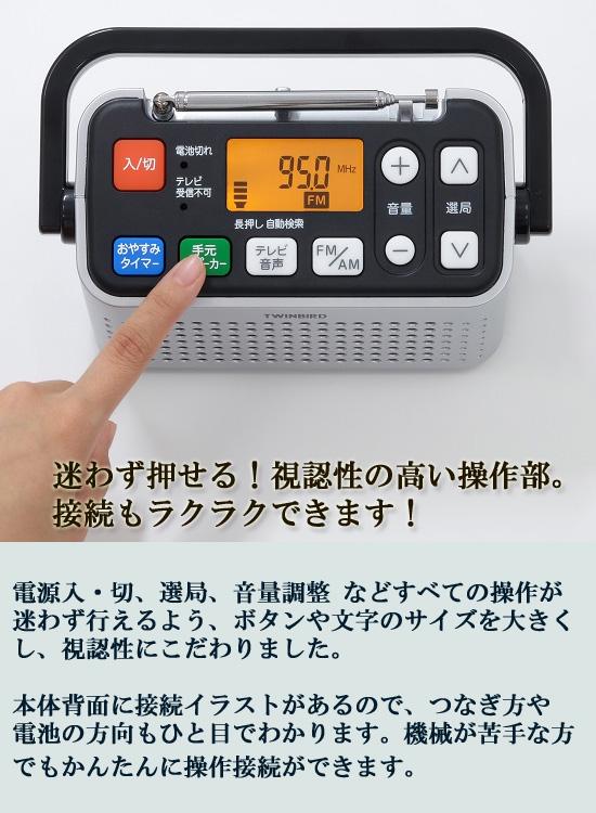 TVスピーカー付きラジオ