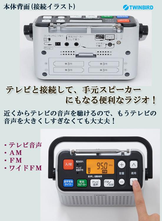3バンドラジオ