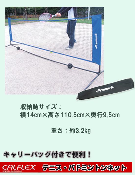 テニス・バトミントン兼用ネット
