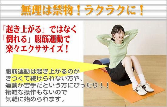 無理のない腹筋運動で、継続してトレーニングしやすい腹筋マシーン
