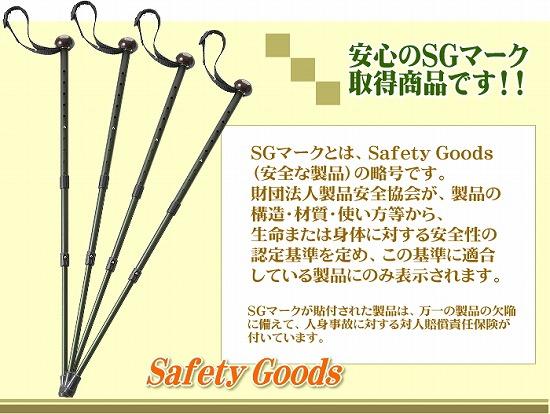 安心のSGマーク取得商品