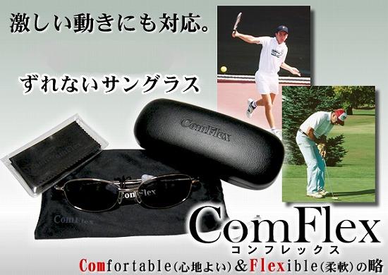 スポーツサングラス【コンフレックス】