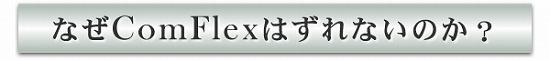 コンフレックスの特徴