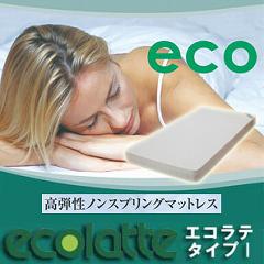 1枚板高反発マットレス:エコラックスマット