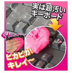 ホコリが溜まりやすいキーボードもピッカピカ