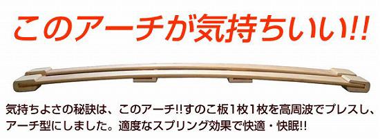 和風すのこベッドはすのこ1枚1枚をプレスして作られたアーチマット。スプリングのような感覚を感じてください。