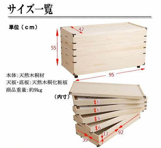 きものケース5段サイズ
