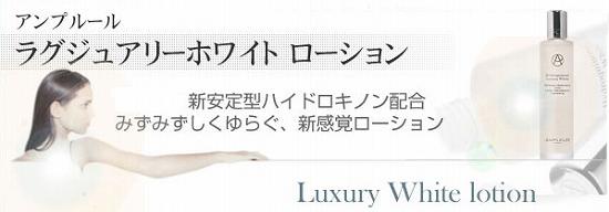 ラグジュアリーホワイト【ローション(一般化粧水)】