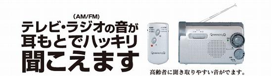 みみもとくんQ CS-25D【発電機能付コードレス耳もとスピーカー】