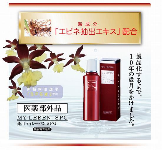 薬用マイレーベンSPG【薬用育毛剤】
