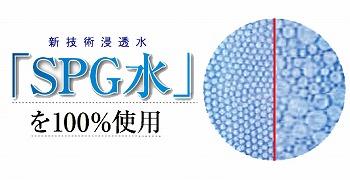 SPGウォーターを100%使用した薬用育毛剤です。