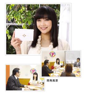 人気女優 佐藤江梨子さんプロデュースの超音波美顔器