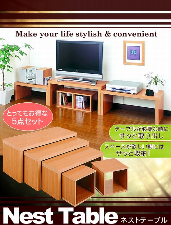 ネストテーブル -Nest Table-