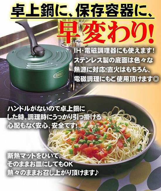 卓上鍋や保存容器にもなるペスカロロ
