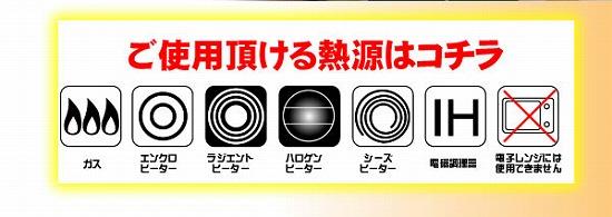 様々な熱源で使用できる鍋フライパンセット