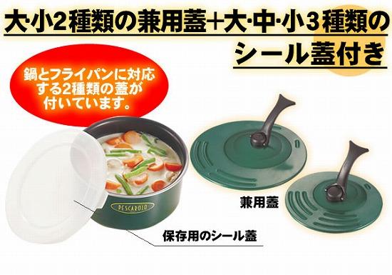 大・小2種類の兼用蓋とお鍋の大きさに合ったシール蓋3枚がセット!