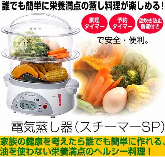 電気蒸し器【スチーマーSP】
