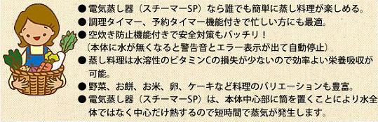 スチーマーSP[電気蒸し機]の特徴