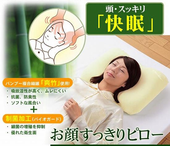 快眠枕のお顔すっきりピロー