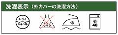 外カバーの洗濯表記