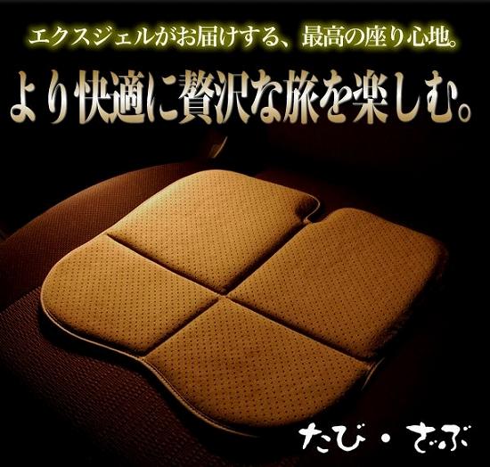 たびざぶ【エクスジェル】携帯シートクッション