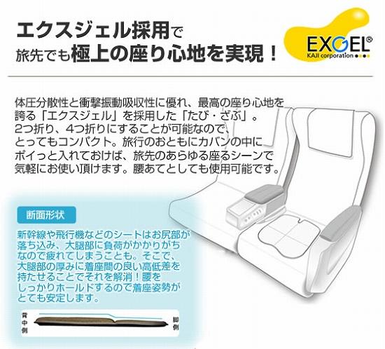 たびざぶは優れた体圧分散性と衝撃振動吸収性を持ったエクスジェル素材を使用