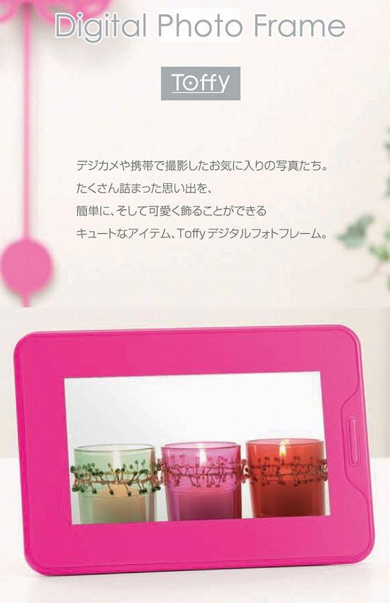デジタルフォトフレーム【Toffy】