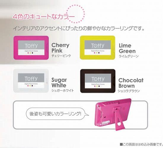 デジタルフォトフレーム【Toffy】のカラーリング