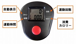 運動量を一目で確認できるモニター付き