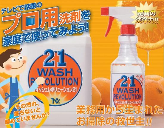 ウォッシュレボリューション21【オレンジ 洗剤】