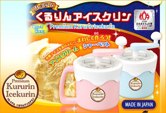 くるりんアイスクリン(アイスクリームメーカー)