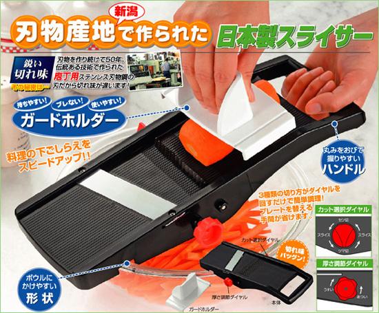 日本製スライサーは刃物産地で作られました!