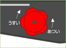 日本製スライサーで厚さ調整ダイヤル
