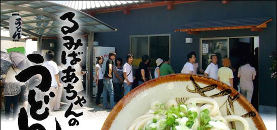 るみばあちゃん(池上製麺所)の うどん
