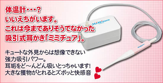 ミミチュア(耳の掃除機)