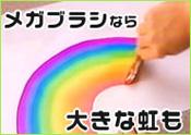 メガブラシなら大きな虹も