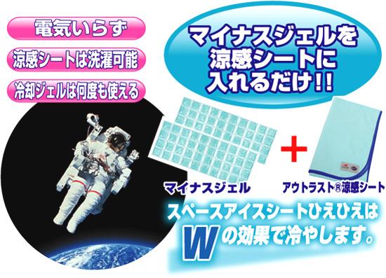 スペースアイスシートは、電気いらずの涼感アイスシート!