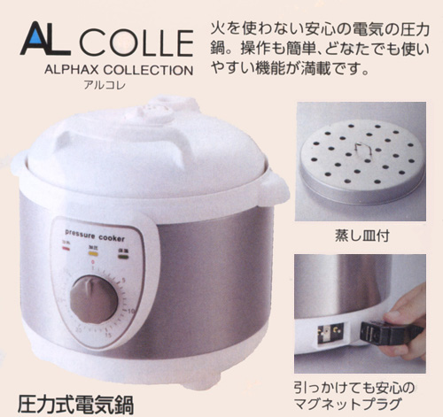 アルファックス コイズミ 電気圧力鍋