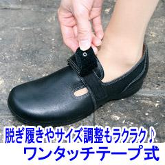 コンフォート靴4E☆神戸の匠 ...