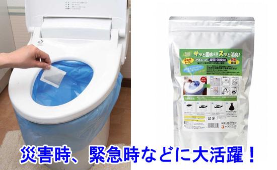 非常用トイレ
