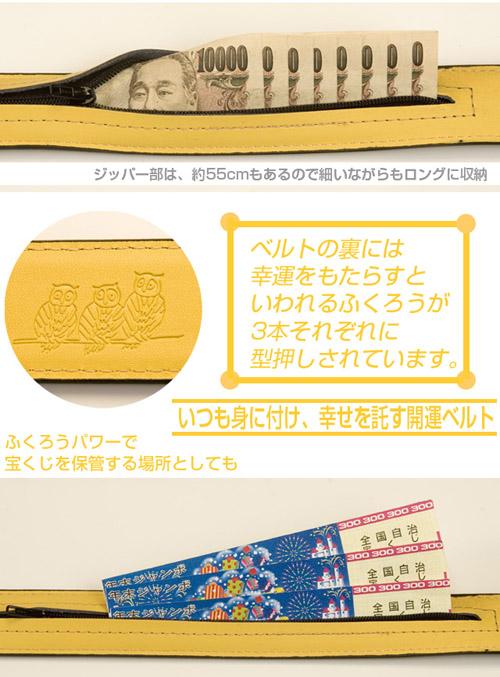 ベルト財布
