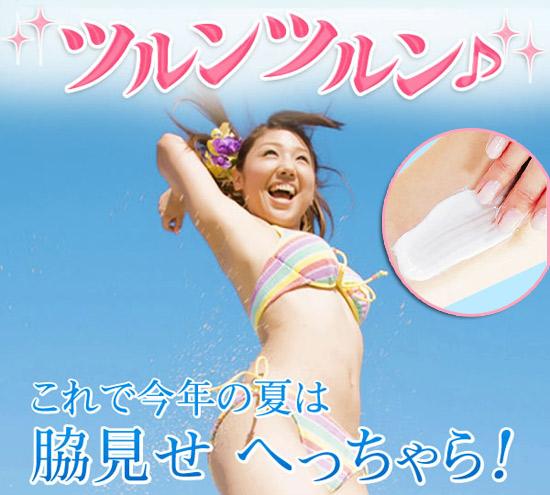 メンズデピミルク プラス