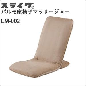 座椅子マッサージャー