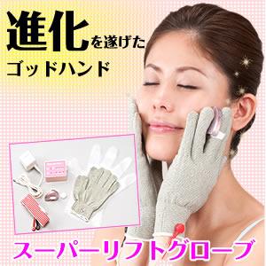 手袋式マイクロカレント