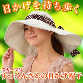 紫外線対策 広つば帽子