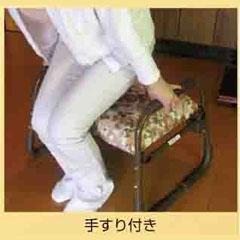 やすらぎ座敷椅子