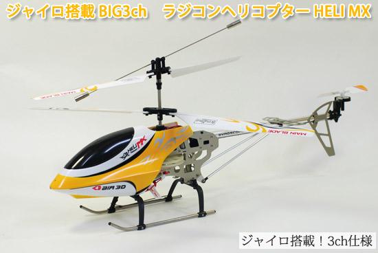 ラジコン電動ヘリコプター